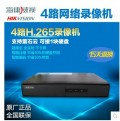 正品海康威视DS-7804N-K1 4路高清网络监控硬盘录像机支持H.265