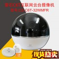 新品萤石CS-C6T-32WMFR 200W无线高清智能互联网云台监控摄像机